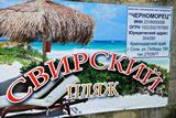Пляж. Гостевой дом Вита, п. Лазаревское,Сочи