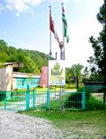 Главный вход. База отдыха Золотая бухта, г.Пицунда, Абхазия