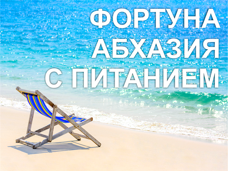 абхазия гагры фото города и пляжа 2019