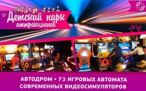 """Отель """"Корстон"""", Казань, детский парк аттракционов"""