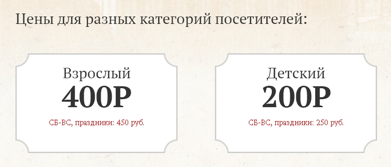Петровская Акватория, Санкт-Петербург, стоимость билетов