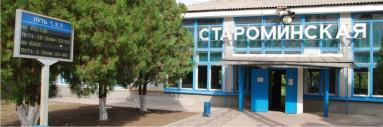 Станция Староминская Азовское море, г.Ейск