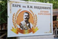 Парк им. И.М.Поддубного Азовское море, г.Ейск